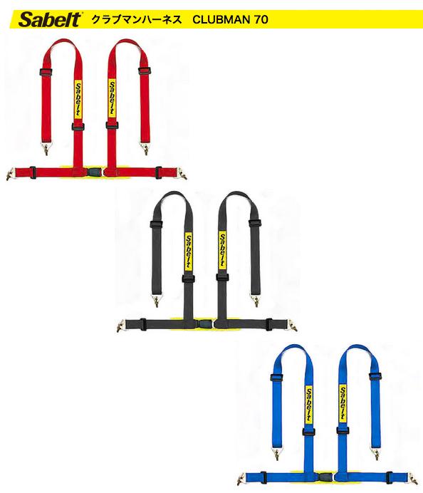 Sabelt サベルト レーシングハーネス CLUBMAN 70 / 4点式 (2×2inch) 左席用 スポーツ走行用