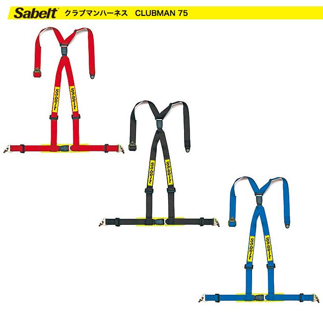Sabelt サベルト レーシングハーネス CLUBMAN 75 / 3点式 (2×2inch) 左席用 スポーツ走行用