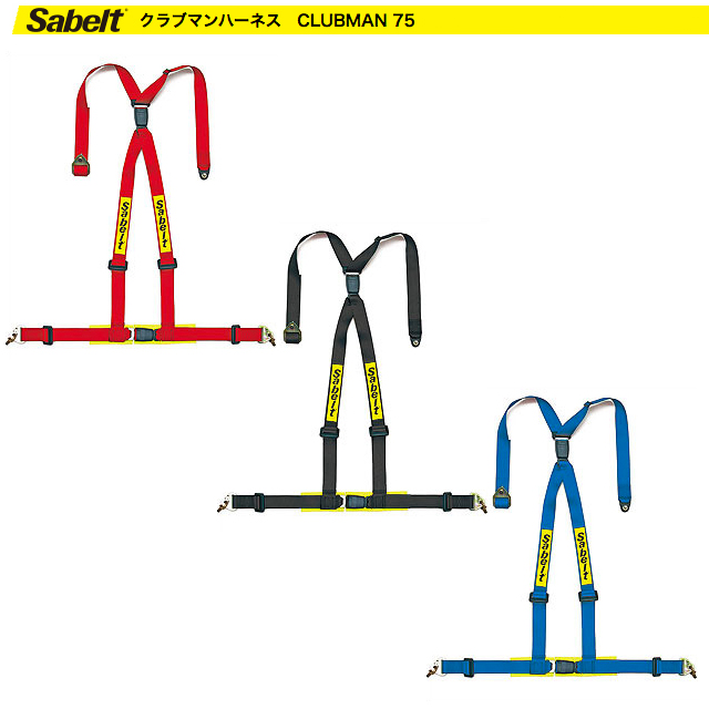 Sabelt サベルト レーシングハーネス CLUBMAN 75 / 3点式 (2×2inch) 右席用 スポーツ走行用