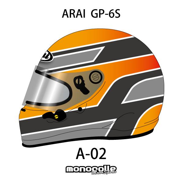 アライ GP-6S イージーデザイン ヘルメットペイントセットオーダー A-02 8859 SNELL SA/FIA8859規格 4輪公式競技対応モデル 受注生産納期2ヶ月~3ヶ月