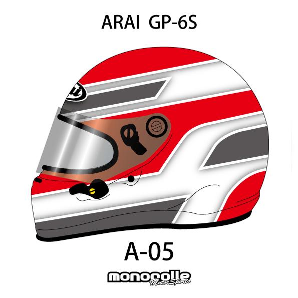 アライ GP-6S イージーデザイン ヘルメットペイントセットオーダー A-05 8859 SNELL SA/FIA8859規格 4輪公式競技対応モデル 受注生産納期2ヶ月~3ヶ月