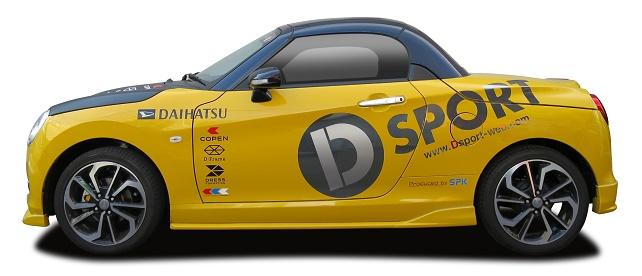 Dsport コペン サイドスカート ダイハツ コペン CERO (LA400K) 用 1台分