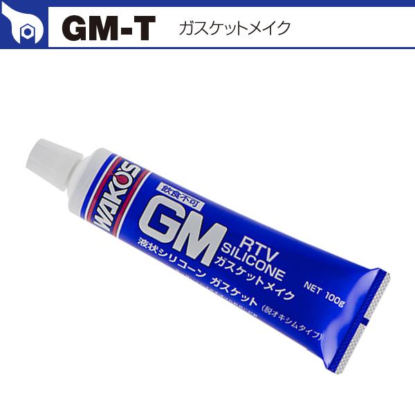 1分WAKOS wakozu GM-T密封垫片制造液态硅密封垫片