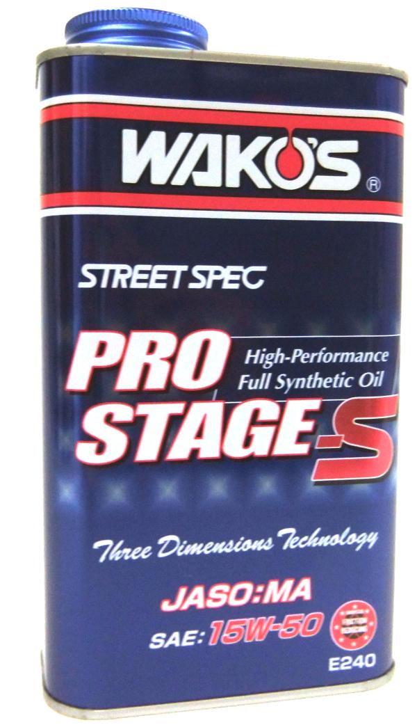 WAKOS ワコーズ PRO-S プロステージS 15W-50 / 1L缶 1点 (E240) LSPI対応