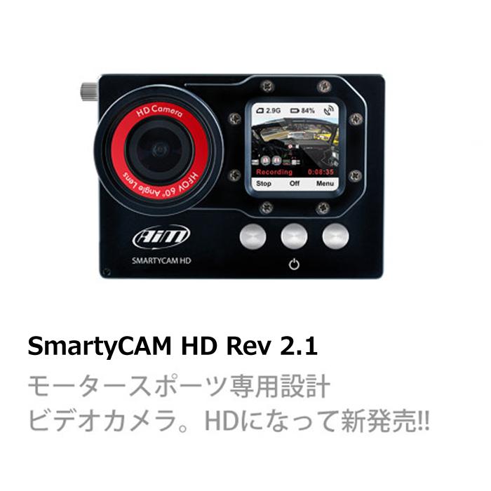 激安価格の AIM SmartyCAM HD AIM 2.1 Rev 2.1 モータスポーツ用 オンボードカメラ Rev ピルトイン(一体型)タイプ, ケアショップ さくら:17fe8acb --- mail.galyaszferenc.eu
