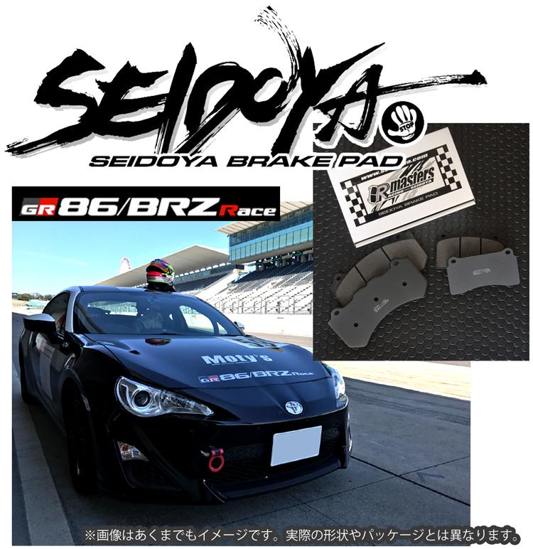 制動屋 ブレーキパッド 86 & BRZ RACE リヤ用 1セット