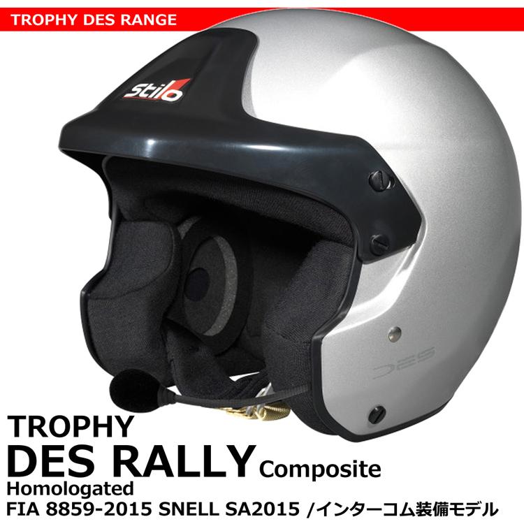 STILO TROPHY DES RALLY (スティーロ トロフィー DES ラリー) オープンフェイス ヘルメット インターコム装備 FIA 8859-2015 SNELL SA2015