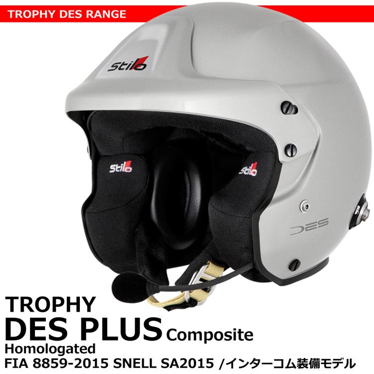 STILO TROPHY DES PLUS Composite (スティーロ トロフィー DES プラス) オープンフェイス ヘルメット インターコム装備 FIA 8859-2015 SNELL SA2015 AA0110EG2M-HANS