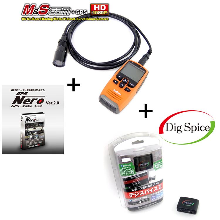 カメラ&合成ソフト&GPSの3点セット!オンボードカメラ M&S cam MS56 + データ動画合成ソフトGPS-NERO + デジスパイス3 GPS データーロガー