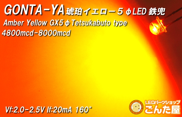 LED 鉄兜 イエロー EX5 (5mm球) 500本入り L77 ごんた屋