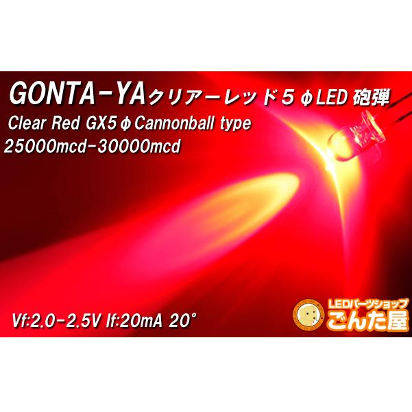 LED キャノンボール(砲弾型) レッド EX (5mm球) 500本入り L80 ごんた屋
