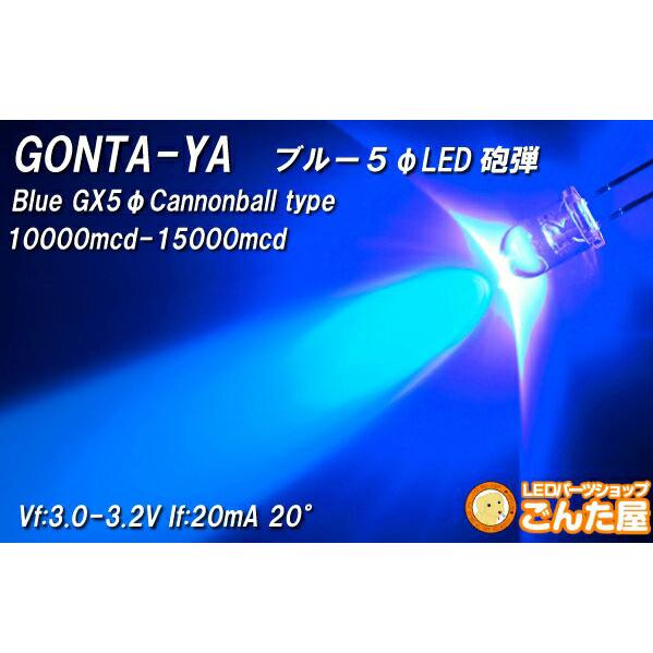 LED キャノンボール(砲弾型) ブルー (5mm球) 500本入り L269 ごんた屋