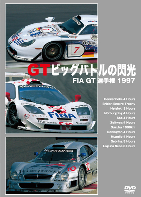國際汽聯 GT 錦標賽 1997年 / GT 大沒有硝煙的戰爭快閃記憶體賽車 DVD
