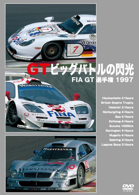 FIA GT锦标赛1997/GT大的战斗的闪光马达体育DVD