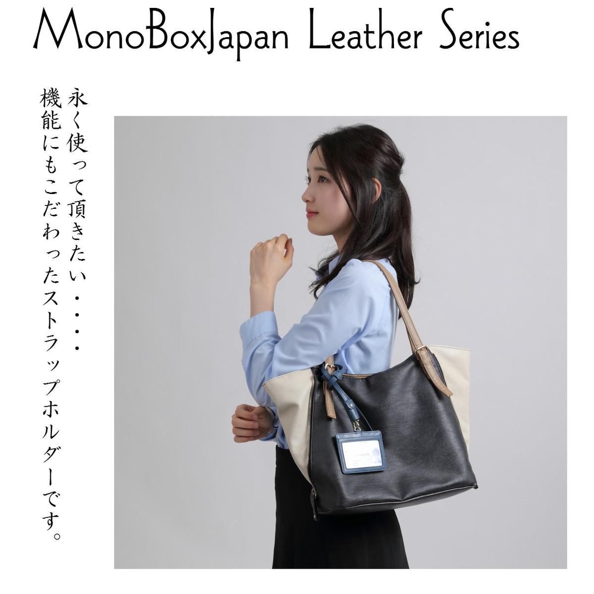モノボックスジャパン 牛革 IDカードホルダー ネックストラップ 安全装置 長さ調整可能 ストラップカバー付き 軽量 強化フィルム仕様