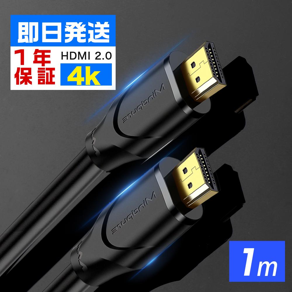 HDMI ケーブル 1m 4K 3D対応 ハイスピード switch ディスプレイ 防犯カメラ モニター テレビ 家庭用 業務用 オススメ ショートケーブル 2本セット 高品質 無料サンプルOK hdmiケーブル 60Hz スイッチ 1メートル PS4 細線 10cm スリムケーブル ノートPC 3D 黒 カメラ パソコン TV cable スリム PS3 対応 Ver.2.0b 正規品スーパーSALE×店内全品キャンペーン イーサネット