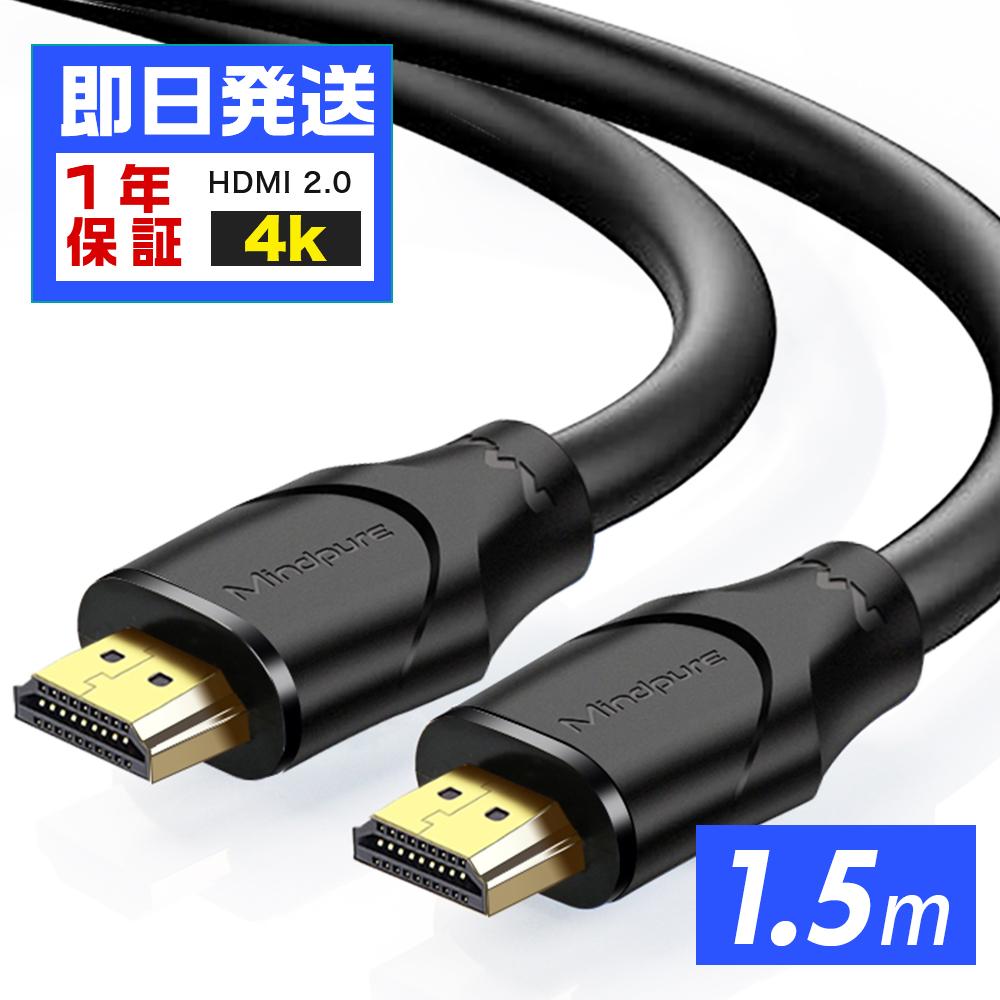 ディスプレイ hdmi ケーブル 4k ハイスピード 高速 switch モニター カメラ PS4 テレビ ショートケーブル 家庭用 業務用 おすすめ  高品質 HDMIケーブル 1.5m HDMI 4K Ver.2.0b ハイスピード 60Hz スリム 細線 switch/PS3/PS4/TV/ノートPC/パソコン/モニター ディスプレイ hdmi ケーブル 家庭用 企業用 cable テレビ スリム ケーブル カメラ イーサネット