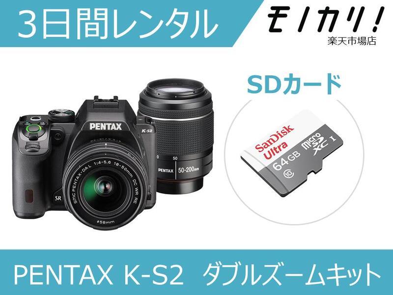 定価 PENTAX K-S2を格安レンタル 全国送料無料 最短翌日受取 カメラレンタル 一眼レフカメラレンタル 3日間 ダブルズームキット バースデー 記念日 ギフト 贈物 お勧め 通販 K-S2 ペンタックス 格安レンタル