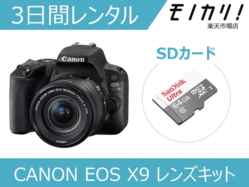 CANON EOS Kiss X9を格安レンタル 全国送料無料 最短翌日受取 手数料無料 カメラレンタル キヤノン X9 公式通販 3日間 一眼レフカメラレンタル レンズキット 格安レンタル