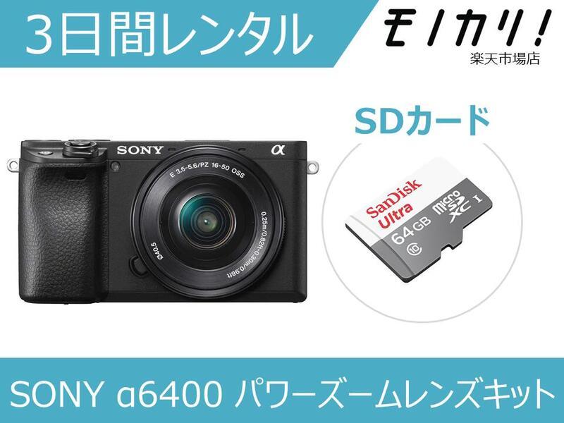 ダブル レンズ キット ズーム α6400