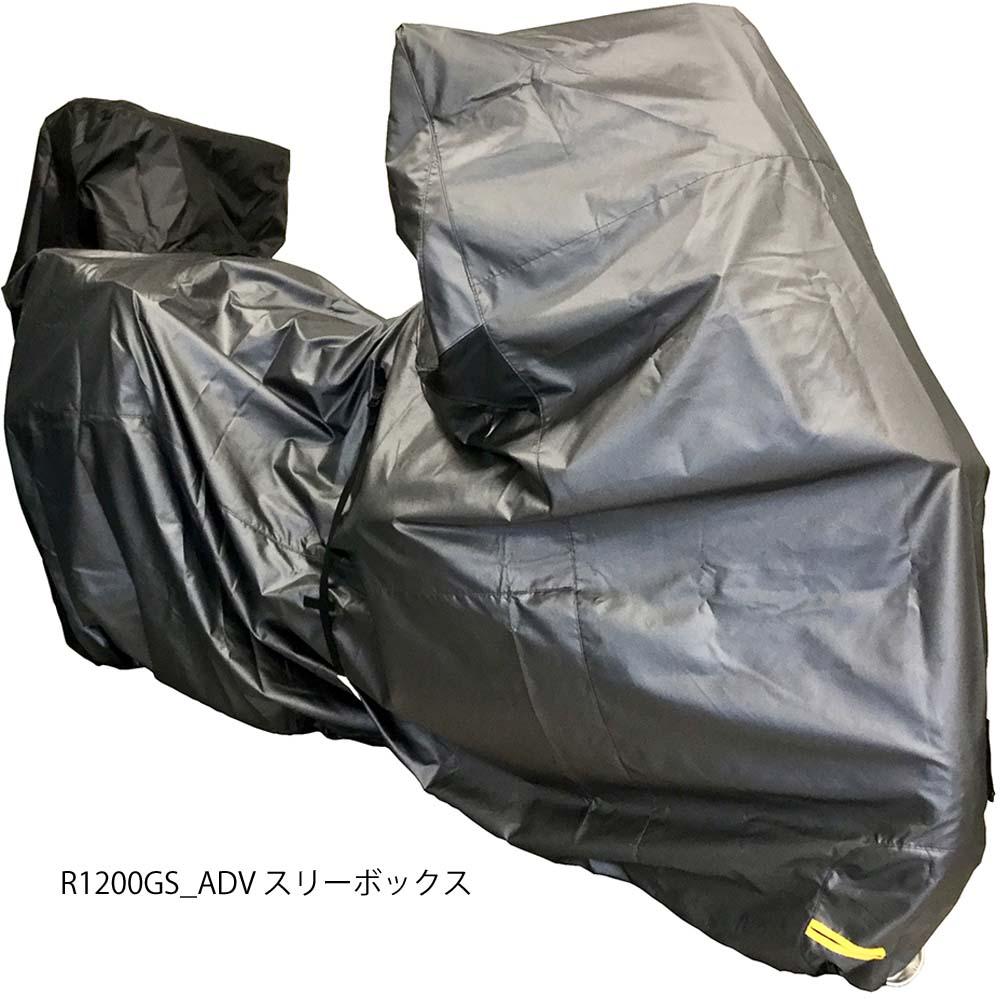 【送料無料】レイト商会★BMWサイズ専用 匠バイクカバー 3ボックス バージョン2 R1200GS/ADV TA932-GS3