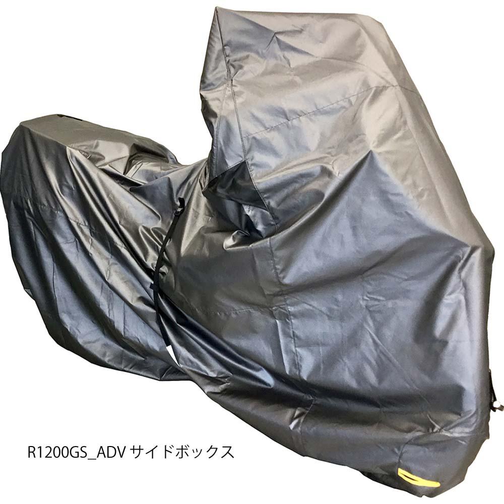 【送料無料】レイト商会★BMWサイズ専用 匠バイクカバー サイドボックス バージョン2 R1200GS/ADV TA932-GSS