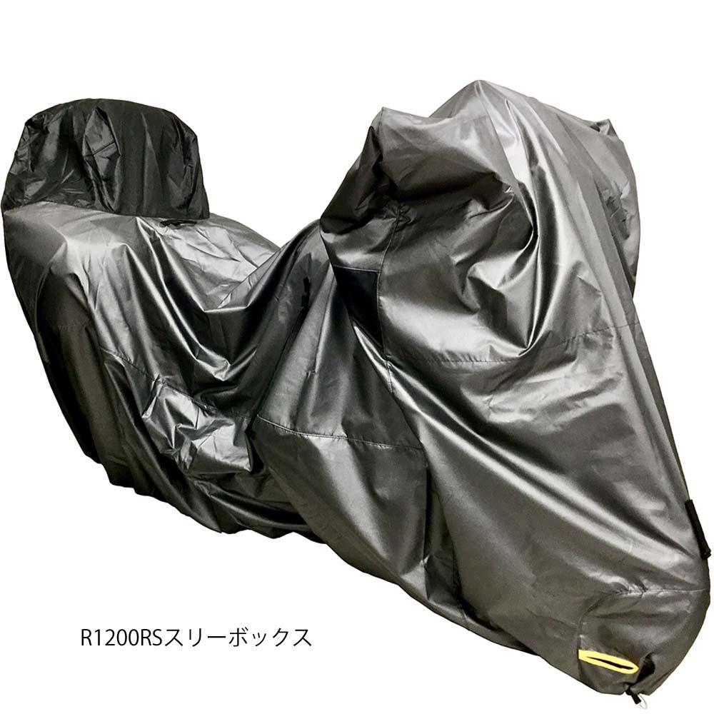 【送料無料】レイト商会★BMWサイズ専用 3ボックス 匠バイクカバー バージョン2 R1200RS TA932-RS3