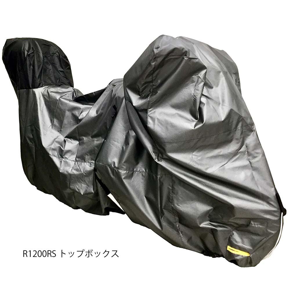 【送料無料】レイト商会★BMWサイズ専用 トップボックス 匠バイクカバー バージョン2 R1200RS TA932-RST