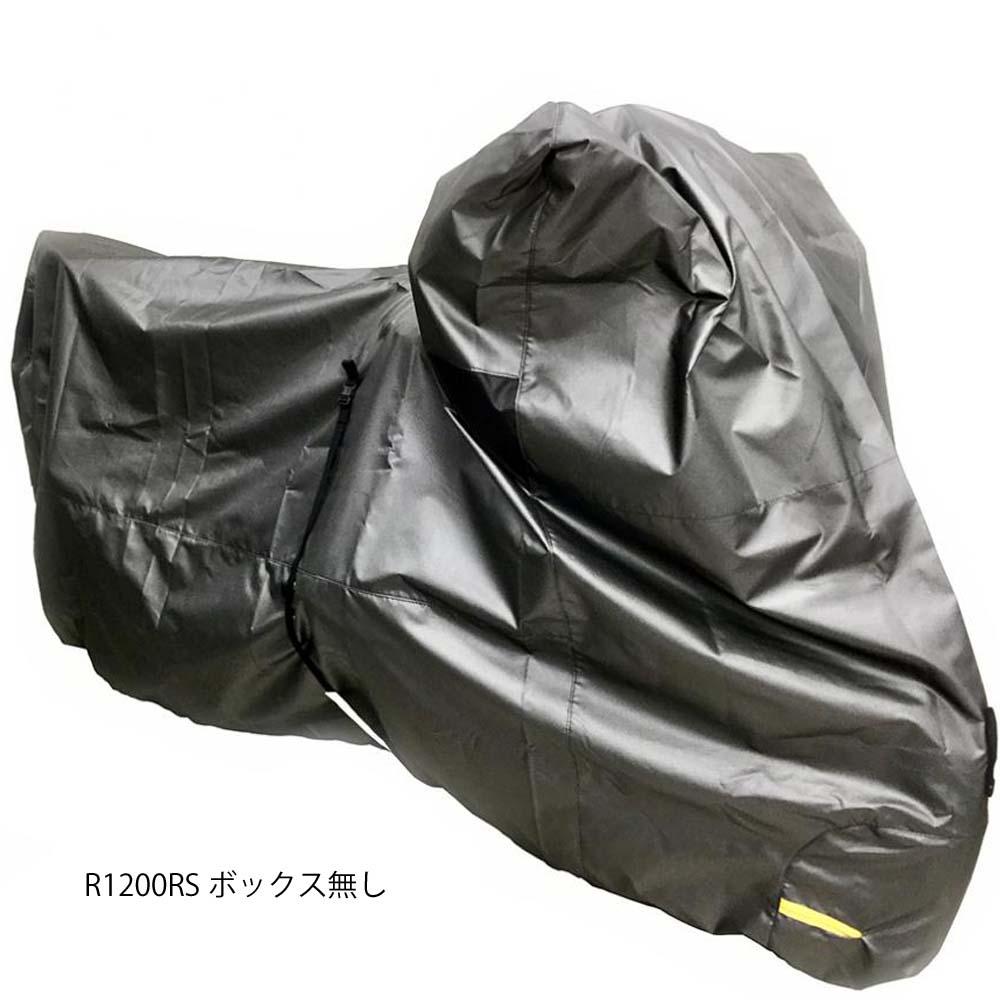 【送料無料】レイト商会★BMWサイズ専用 ボックス無し 匠バイクカバー バージョン2 R1200RS TA932-RSN