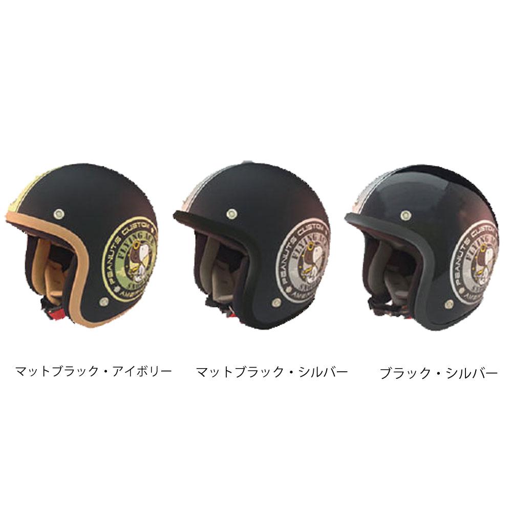 【在庫有/あす楽対応・送料無料】AXS スヌーピーデザイン ジェットヘルメット 【レイトオリジナルカラー】SNJ