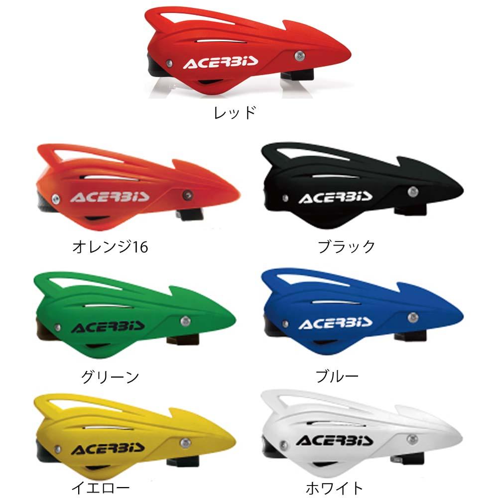 【送料無料】アチェルビス(ACERBIS)★TRI FITハンドガード AC-16508