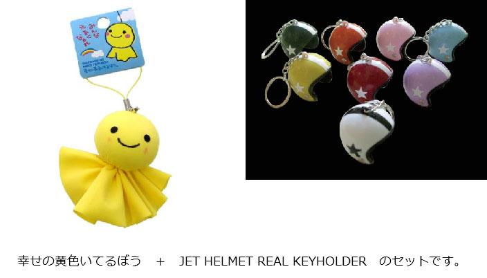旅、ツーリングのお供に! 【あす楽】幸せの黄色いてるぼう ジェットヘルメットキーホルダーセット
