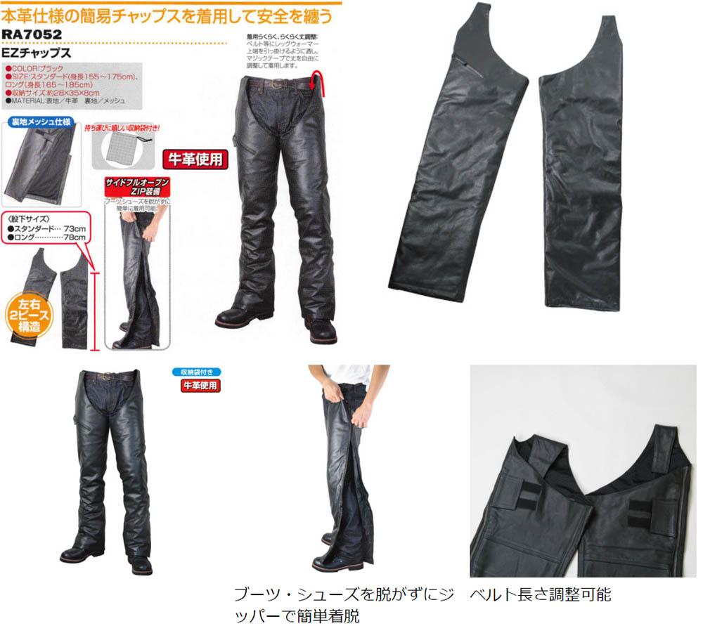 【送料無料】ラフ&ロード★EZチャップス[RA7052]