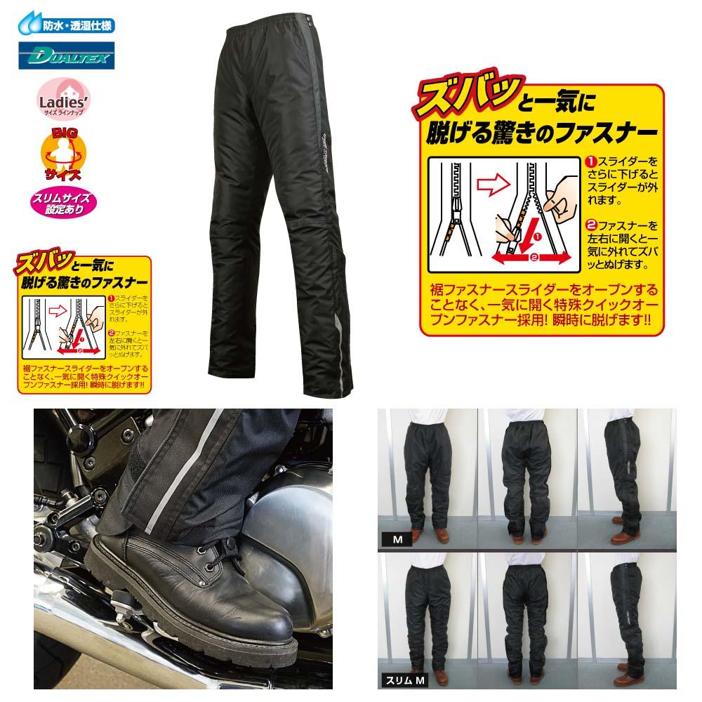 【送料無料】ラフ&ロード★クイックオープンオーバーパンツ[RR7716]