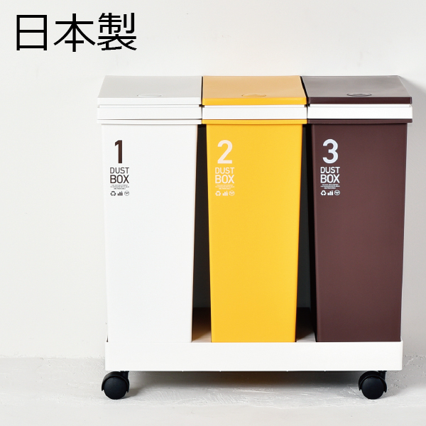 6fae98b62b 日本製資源ゴミ横型3分別ワゴンゴミ箱ごみ箱ダストボックスふた付きおしゃれ分別ゴミ箱