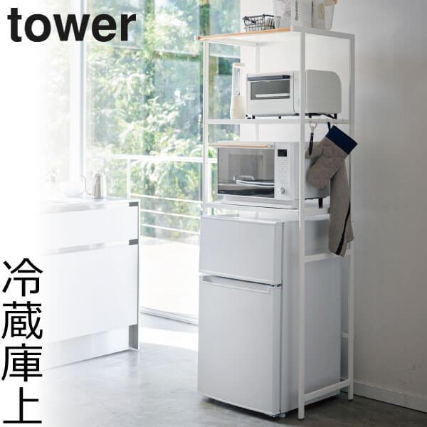 キッチンラック レンジラック ゴミ箱 冷蔵庫上収納 約幅60センチ スチール ホワイト 白 ブラック 黒 03597 03598 ( 山崎実業 冷蔵庫上ラック タワー tower ) 大型送料