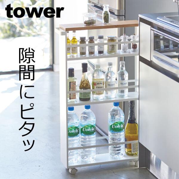 キッチンワゴン キッチンラック キャスター付き 隙間 収納 スチール ホワイト 白 ブラック 黒 03627 03628 ( 山崎実業 ハンドル付きスリムワゴン タワー tower ) 大型送料