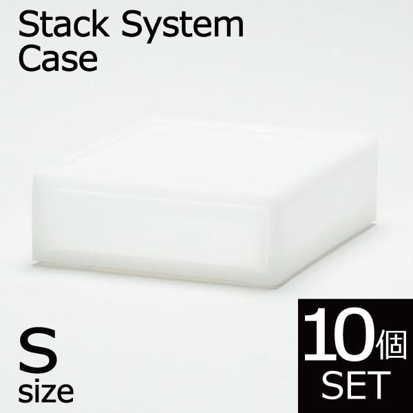 収納ボックス 収納ケース 引き出し ボックス 収納 セット チェスト おしゃれ おまけ付き クローゼット 押入れ収納 衣類 ホワイト系 クリア プラスチック A4 レターケース 小物入れ RISU インテリア雑貨 北欧( スタックシステムケース レギュラーサイズS 10個セット )