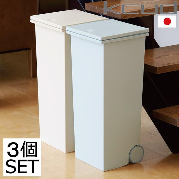 kcud スクエアプッシュペール は 正方形の形をしたプッシュ式のふた付きごみ箱です 今ままで有効活用できていなかった冷蔵庫やシンクの横のスペースなどにもすっきり収まります ゴミ箱 定価の67%OFF キッチン ふた付き ダストボックス おしゃれ 30L袋可 30リットル袋可 インテリア雑貨 北欧 ごみ箱 未使用品 クード 3個セット スクエア 分別 生ごみ 縦型 ゴミ袋が見えない おむつ 約幅25cm ゴミ袋が隠せる キャスター付き プッシュペール リビング 角型 生ゴミ
