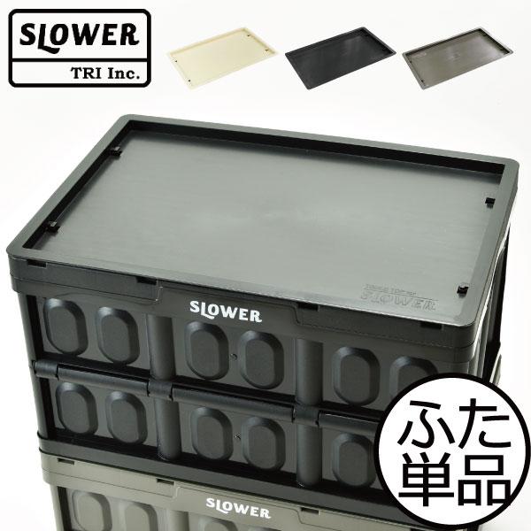 SLOWERコンテナEstorilにピッタリ設置できるテーブルトップです。簡易テーブルとして使用できるのでキャンプなどのアウトドアで活躍してくれます。 アウトドア テーブル 折りたたみテーブル おしゃれ 簡易テーブル サブテーブル コンパクト キャンプ レジャー ピクニック 屋外 トレイ 収納ボックス フタ付き プラスチック 便利グッズ 男前 インダストリアル テーブルトップ( TABLE TOP Steer )