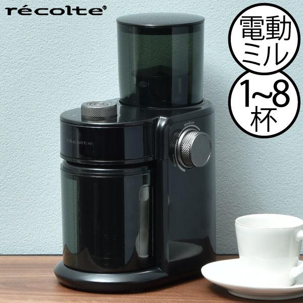 P2倍 おうちで本格コーヒーを楽しめる電動コーヒーミルです フラットカッター式だから 均一でムラのない仕上がり 挽き目と分量は細かく調整可能だから 自分好みの1杯を追求できます コーヒーミル 電動ミル 臼式 5☆好評 粗さ調節 珈琲 おしゃれ コーヒー豆から挽く アイスコーヒー ドリップコーヒー 掃除ブラシ付き カフェ recolte ギフト 新築祝い 公式ショップ レコルト 北欧 コーヒーグラインダー コンパクト キッチン家電 ステンレス 8杯分 誕生日 フラットカッター式