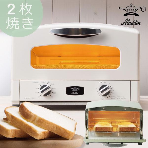 トースター 2枚焼き おしゃれ オーブントースター キッチン家電 デザイン レトロ 朝食 ( アラジン Aladdin グラファイト トースター )