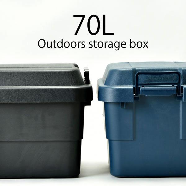 70Lの大容量収納ボックスです キャンプ用品やガーデニング用品などの収納にも使えて屋外でもハードに使えます 超特価 積み重ねもできてすっきり整理整頓 収納ケース アウトドア 屋外 フタ付き 収納 頑丈 大容量 防災 備蓄 ガーデニング キャンプ コンテナボックス 蓋付き 丈夫 積み重ね スツール リビング 日本正規代理店品 倉庫 70L インテリア雑貨 おしゃれ 70リットル 工具箱 おもちゃ 北欧 車載 収納ボックス