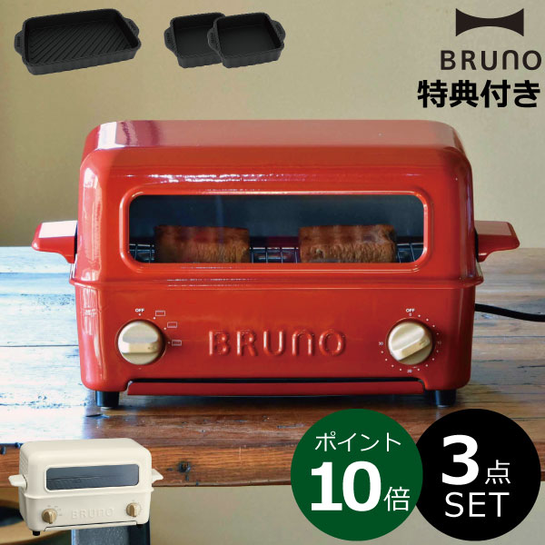 BRUNO トースターグリル グリルパン S + L 3点セット オリジナルレシピ特典付  おしゃれ オーブントースター パン 魚焼きグリル 魚焼き器 2枚焼き グリル トースター トップオープン キッチン家電 コンパクト かわいい ブルーノ ギフト