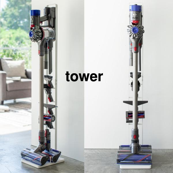 コードレス掃除機 スタンド ダイソン dyson 収納 スチール ホワイト 白 ブラック 黒 03540 03541 ( 山崎実業 コードレスクリーナースタンド タワー tower )
