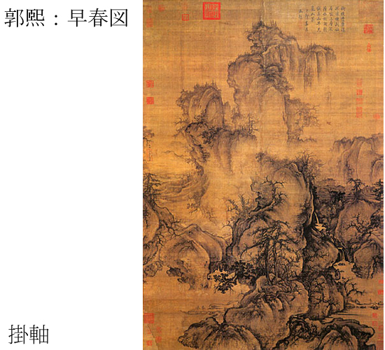 【故宮博物院の名蹟】郭煕:早春図(軸装)