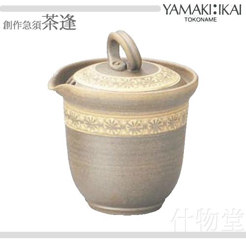 【常滑焼】創作急須-茶逢 豊作160cc【常滑焼 茶器 急須 お茶 湯のみ】tokonameyaki トコナメヤキ  とこなめやき  도코나메/誕生日/プレゼント/贈り物/お祝い/【楽ギフ_のし】