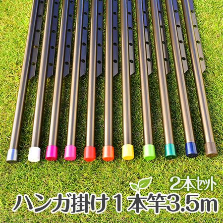 物干し竿 2本セット ハンガー掛け付き 長さ3.5m ブロンズ色 おしゃれなハンガー 錆びない 物干し 屋外 ベランダに最適な 洗濯竿 【日本製・国内自社工場製造】