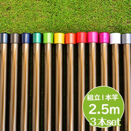 物干し竿 2.5m 2018年新製品 組み立て式 1本竿 サビない アルミ物干し 32パイ 長さ 2.5m ブロンズ色 3本 キャップの色が選べる 屋外 屋内 ベランダに最適な ものほし竿 洗濯ざお【保証付】【日本製】