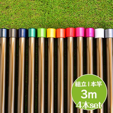 カスタマイズ簡単 高強度 組み立て式1本竿 物干し竿 32パイ 長さ 3m ブロンズ色 4本 布団も干せる キャップの色が選べる ベランダに最適な ものほし竿 洗濯ざお【保証付】【日本製】